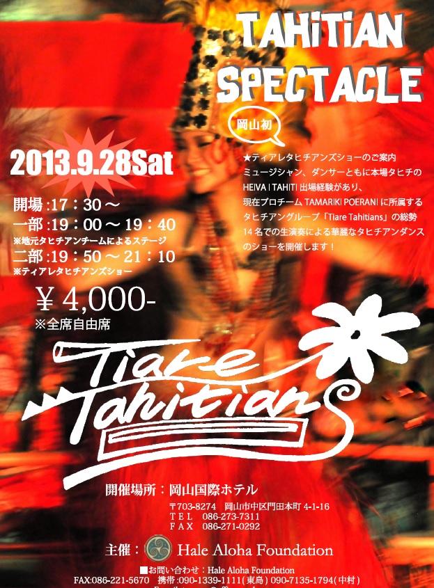 Tahitian_spectacle_okayama